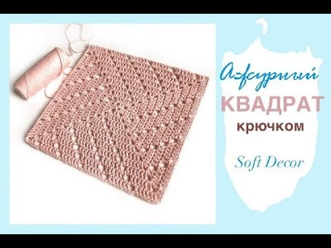 Квадрат крючком | Ковер, плед, салфетка из шнура | Soft Decor - Татьяна Чакур