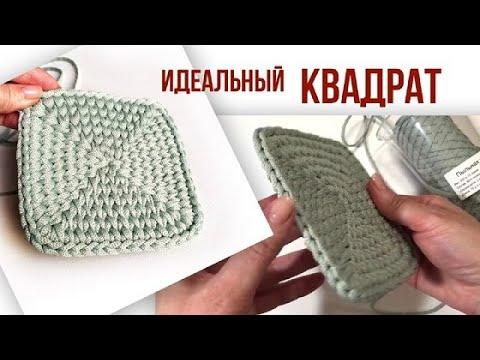 Супер ИДЕАЛЬНЫЙ бесшовный квадрат | Soft Decor - Татьяна Чакур