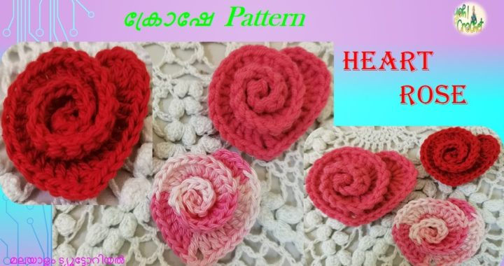 Malayalam Crochet Tutorial : Heart Rose with English Subtitles //  DIY // Valentine Gift idea
