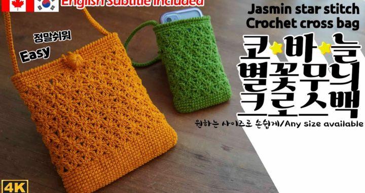 "🇰🇷🇨🇦ENG(180회)  🛍""사이즈조절 자유자재""쉽고 재밌는 예쁜 별꽃무늬 스티치로 만들어보는 크로스백, 사이즈조절가능,Jasmin stitch bag, star stitch"
