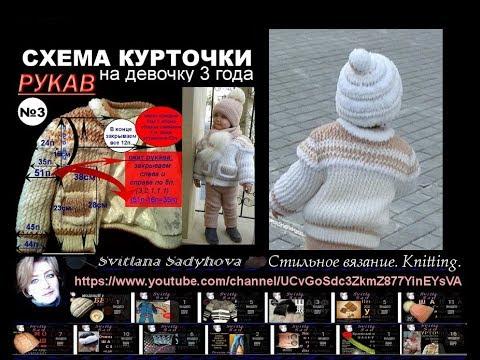 Схема вязания №3 - РУКАВ. Красивая Модная Курточка На синтепоне и Подкладке. Вяжем спицами, youtube.