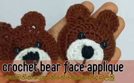 How to make  crochet bear  face applique / crochet by sugandi /ඉක්මනින් ගොතන විදිය