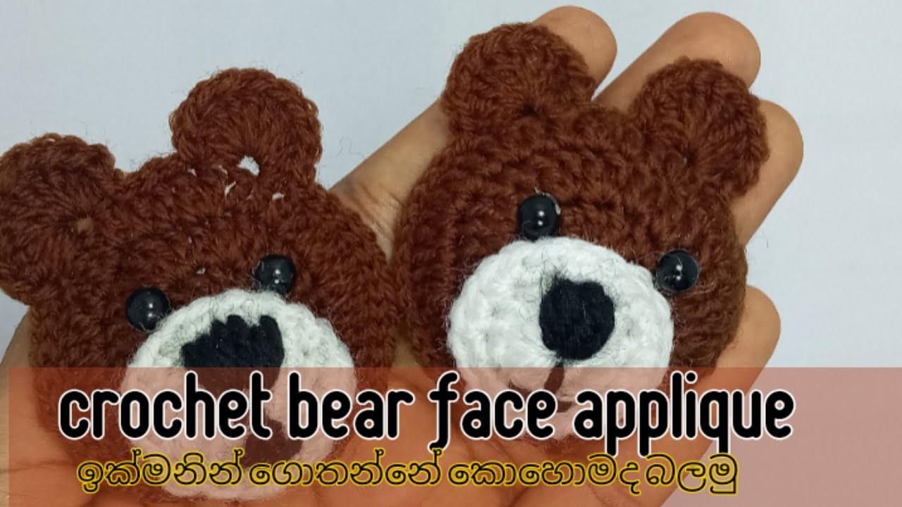 How to make  crochet bear  face applique / crochet by sugandi /ඉක්මනින් ගොතන විදිය