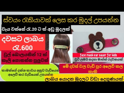 how to make  bear face mask ear saver for kids / මාස්ක් රදවනයක් ගොතමු .crochet by sugandi